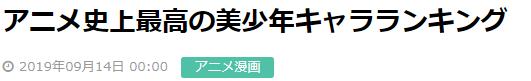 藏马只排第5!日本读者激评《动画史上最美少年角色》大排行