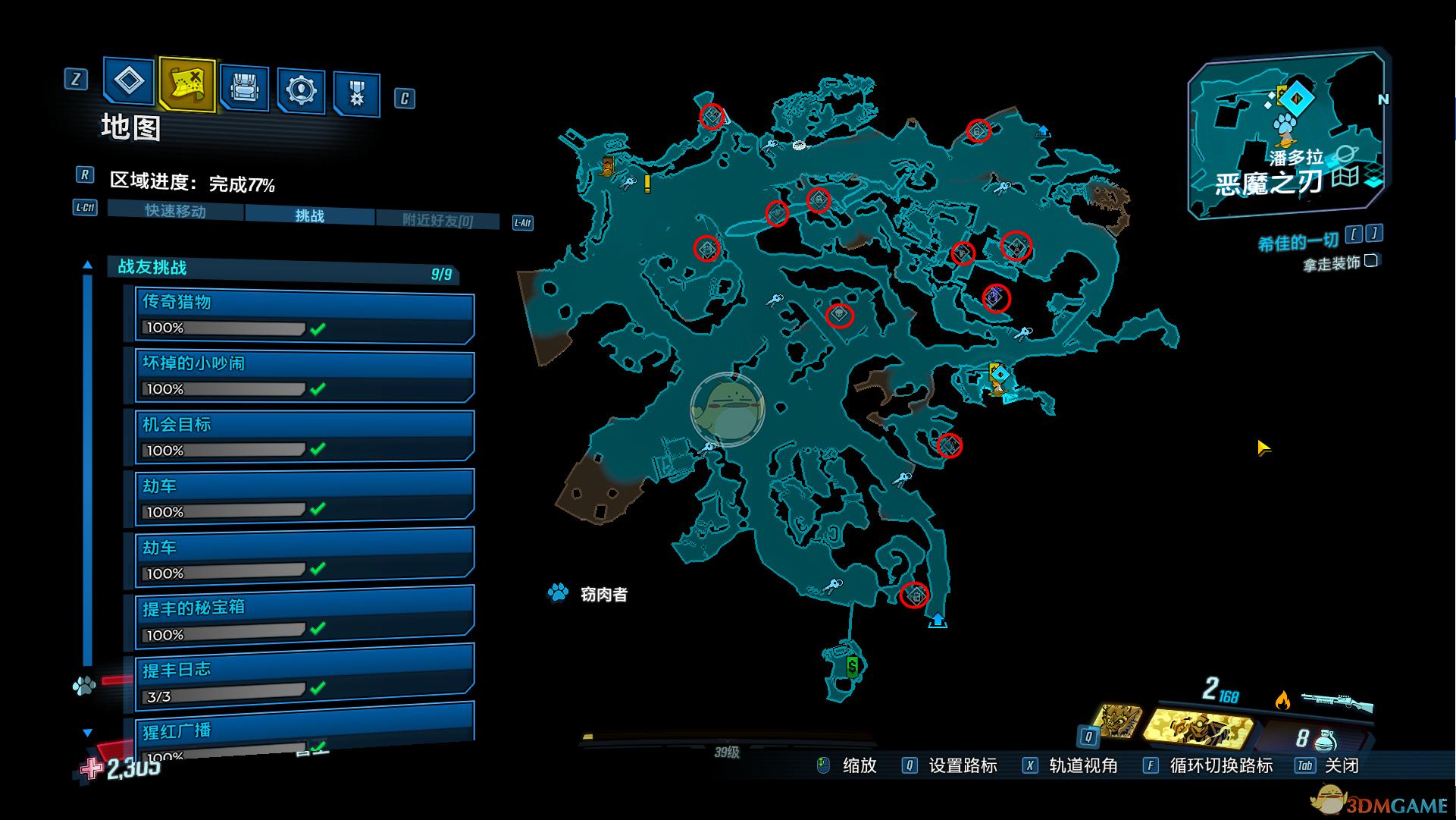《无主之地3》全战友挑战位置攻略