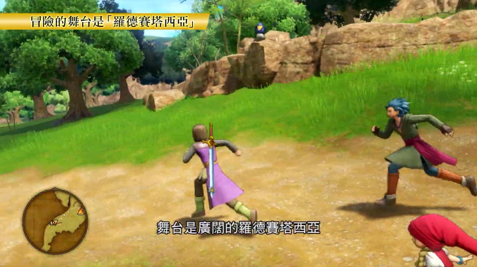 《勇者斗恶龙11S》中文宣传片公开 恶魔之子冒险启程