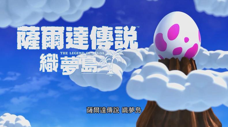 可上天入地! 《塞尔达传说织梦岛》 新中文介绍公开