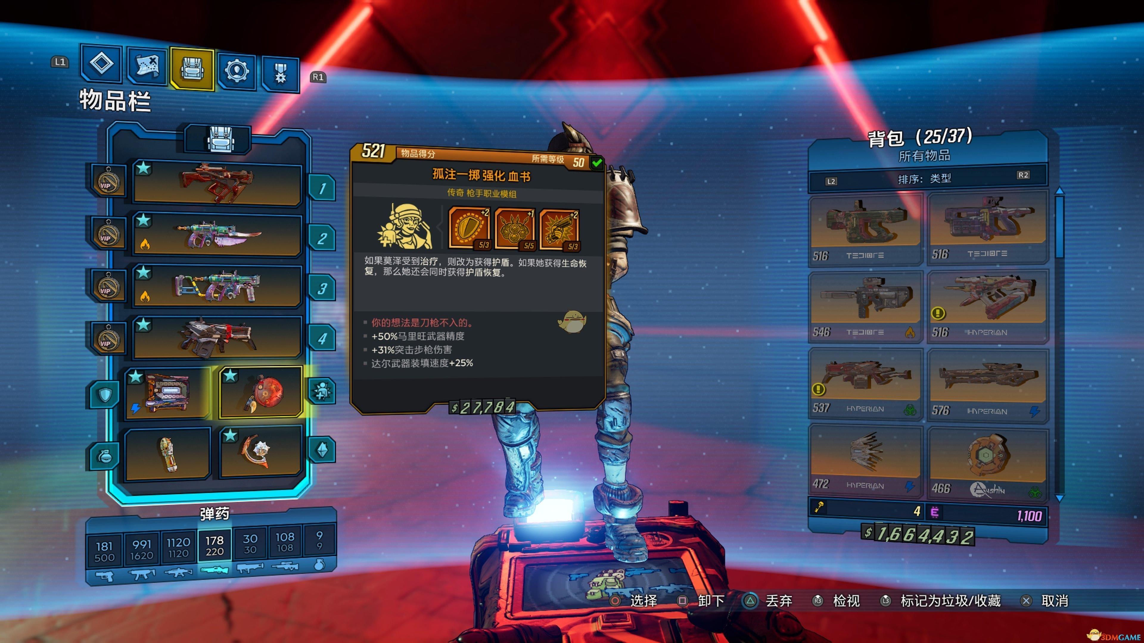 《无主之地3》枪手莫泽1血纯护盾流攻略