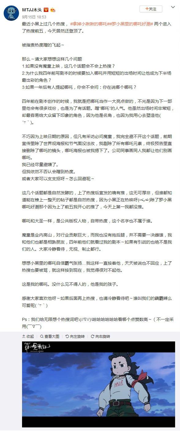 《罗小黑战记》蹭《哪吒》热度?导演木头发长文回应