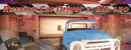 《俄罗斯卡车模拟器2:ZIL130》英文免安装版