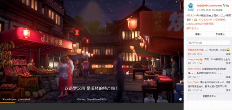 《莎木3》 国行版台词改动 日本人身份被淡化成异乡人