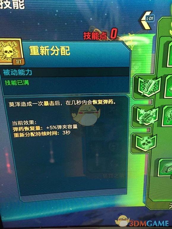 《无主之地3》莫泽雷电流加点指南