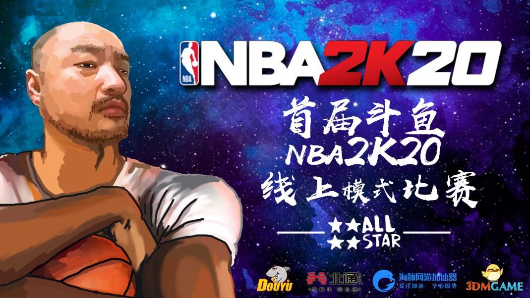 奖金最高3千元!海豚加速器杯《NBA2K20》线上比赛正式开赛