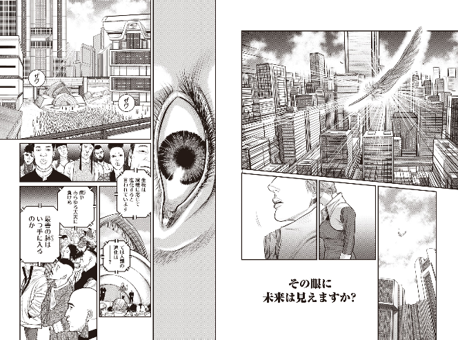 草薙素子消失后的世界!《攻壳机动队》全新作漫画开启连载