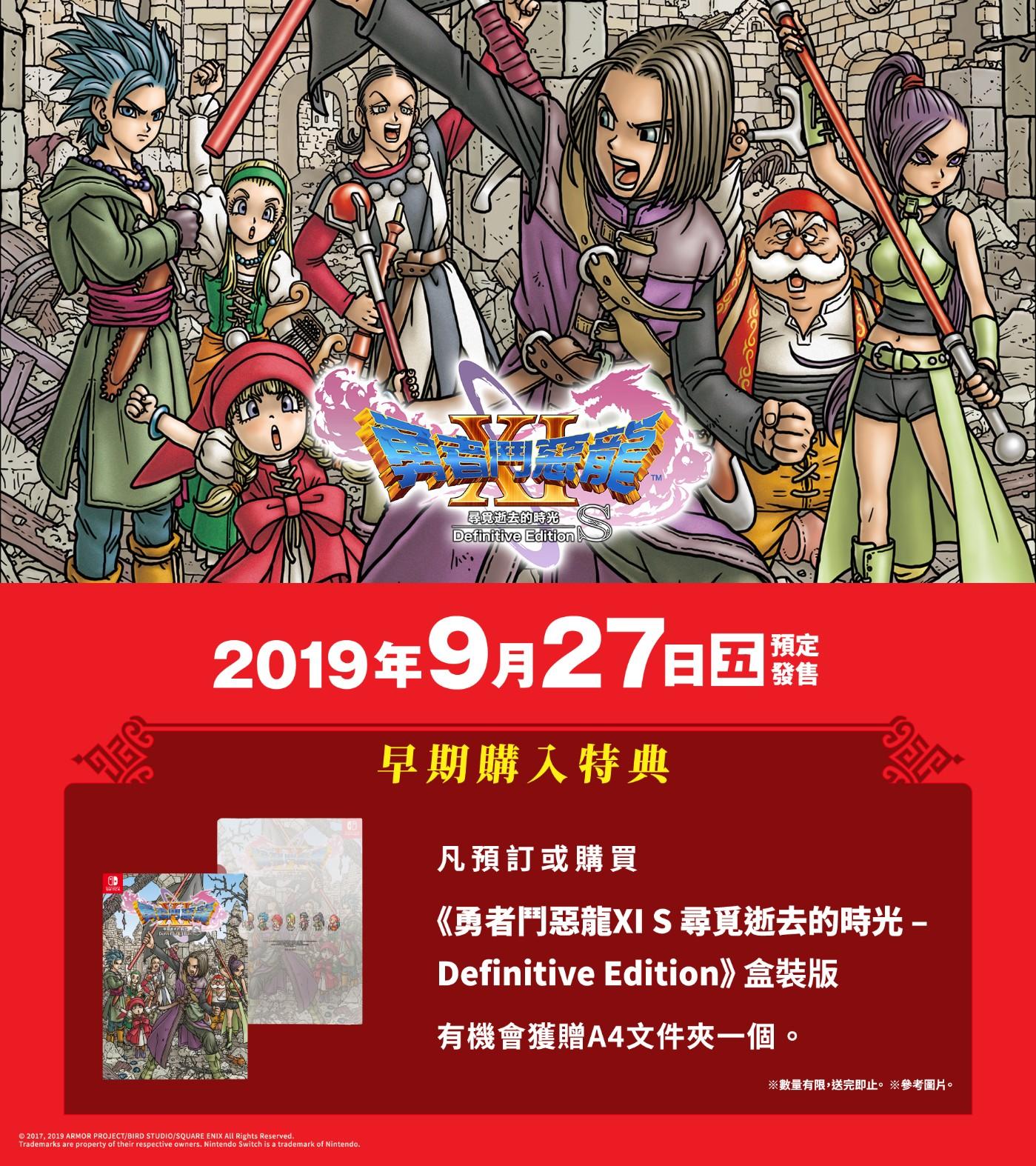 《勇者斗恶龙11S》港版限定版特典公开 A4主题文件夹