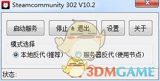 《Steamcommunity 302》v10.2
