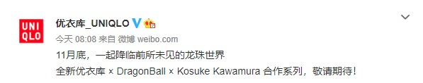 <b>优衣库X《龙珠》将推出联动系列产品 11月开售</b>