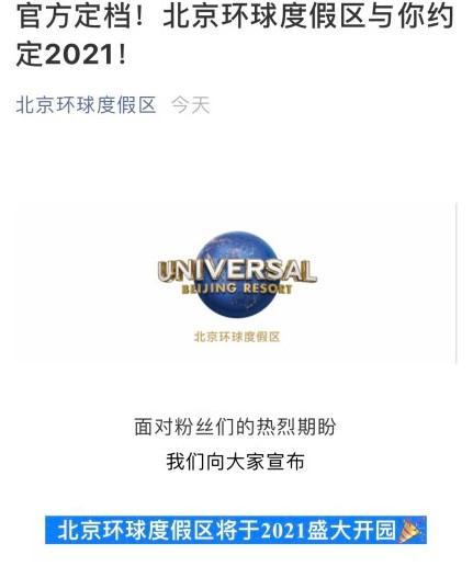 北京环球影业主题公园2021年开园 涵盖哈利波特、变形金刚等7个主题
