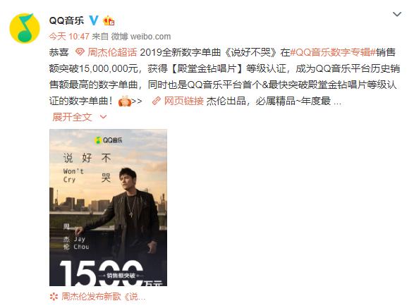 服务器崩溃!周董新歌《说好不哭》已成为QQ音乐销量最高单曲
