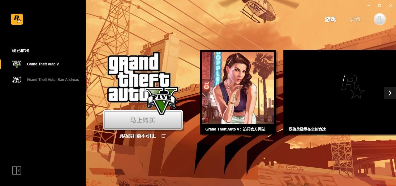 GTA游戏开发商推出游戏平台 加入Steam与EPIC平台之战