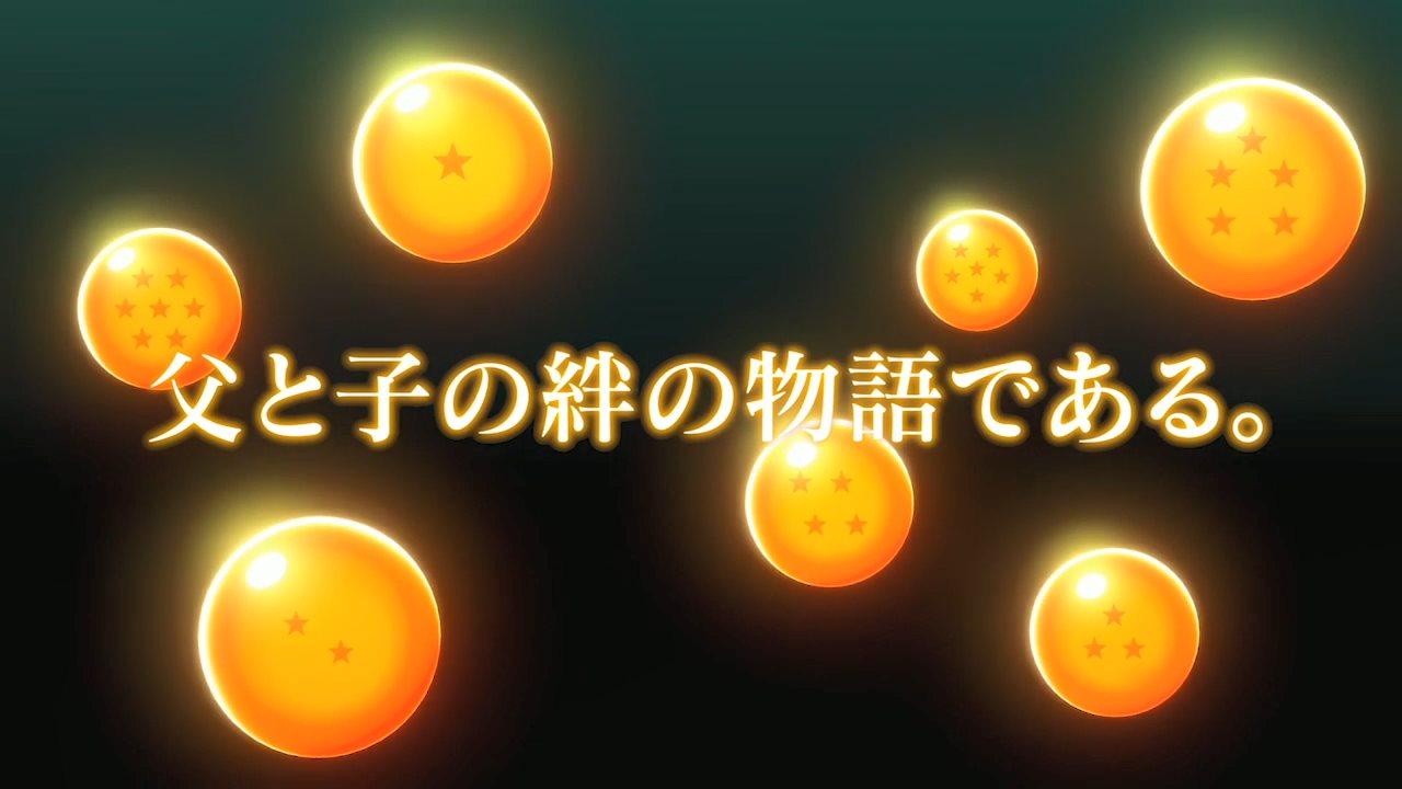 父子情深同发功 《龙珠Z:卡卡罗特》2.5弹PV公开