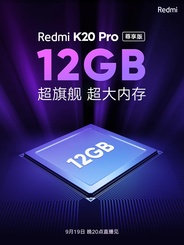 红米K20 Pro尊享版明天发布 512GB超大存储空间