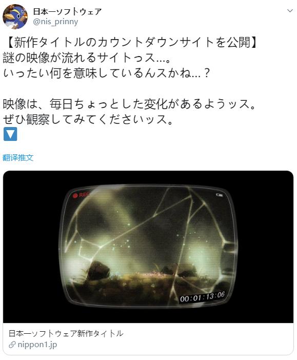 日本一上线倒计时网站 将于9月25日公开全新作品
