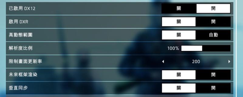 战地5画面设置技巧