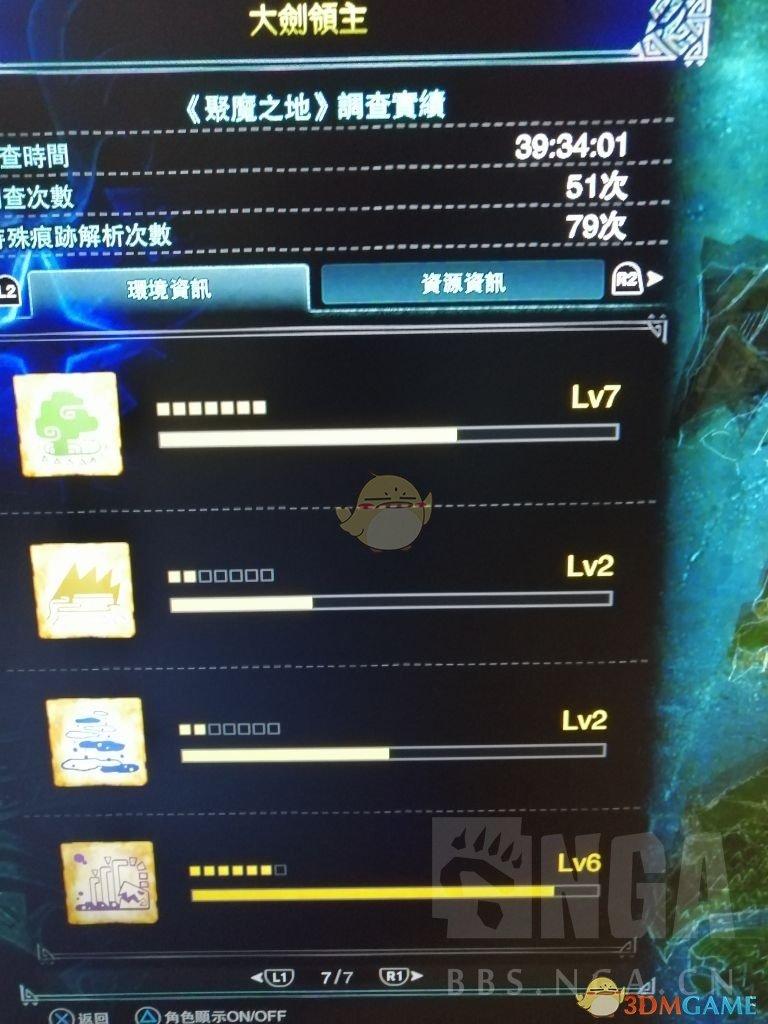 《怪物猎人:世界》聚魔之地LV7隐藏进度条查看方法