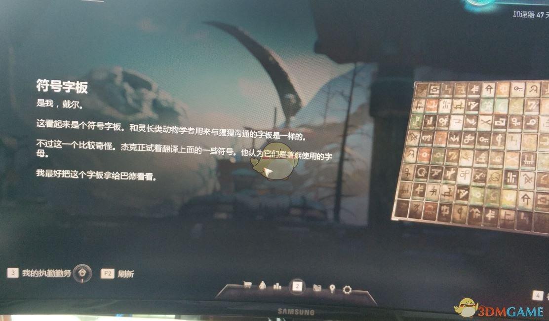 """《战争机器5》字母表""""符号字板""""背景介绍"""