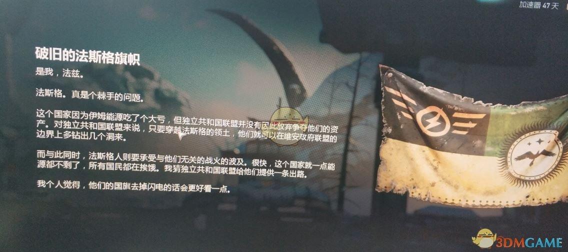 《战争机器5》破旧的法格斯旗帜背景介绍