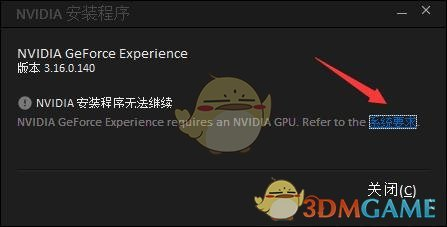 NVIDIA GeForce Experience显卡驱动更新程序