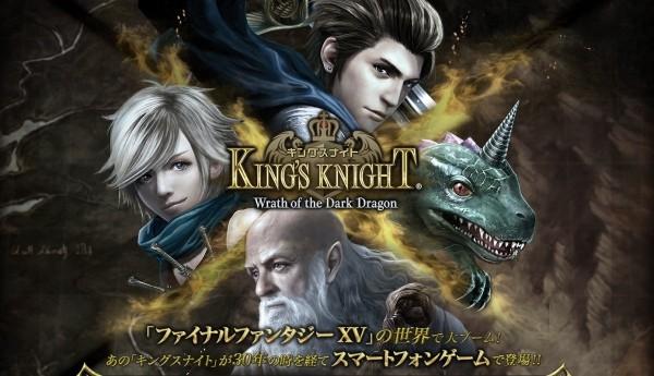 游戏历史上的今天:《王国骑士》在日本发售
