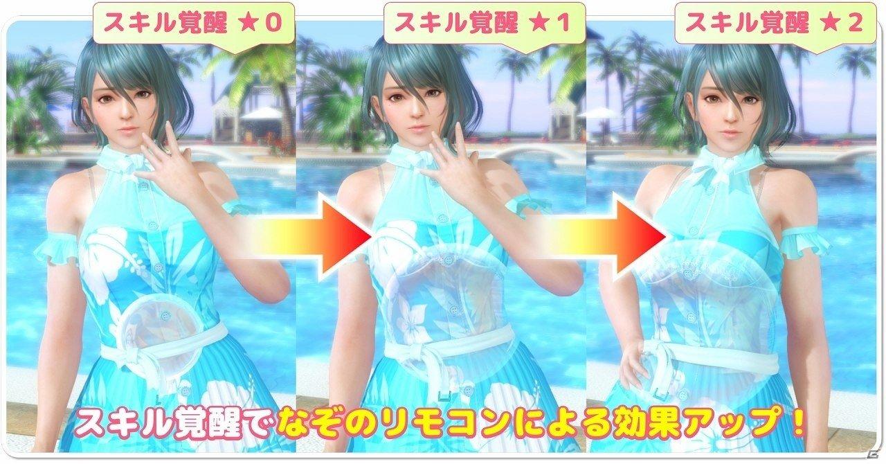 《死或生:女神假期》 新泳装 可用道具窥探少女肌肤