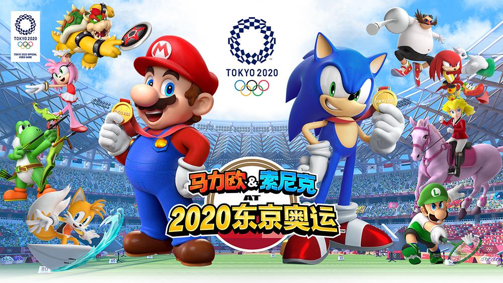 小游戏玩法丰富!《马里奥和索尼克的东京奥运会》新情报公开