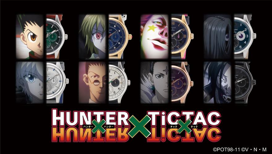 4基友PK幻影旅団!《全职猎人》推出联动限量精美手表