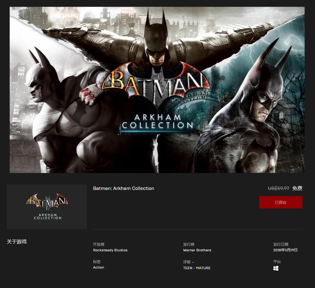 Epic本周喜加6 蝙蝠侠:阿卡姆合集/乐高蝙蝠侠领取