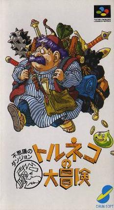 游戏历史上的今天:《特鲁尼克大冒险》在日本发售