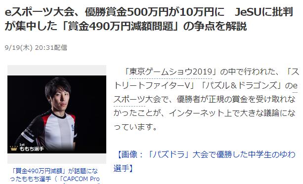 严守规章!日本街霸5选手夺冠因拒绝加入职业资格奖金锐减9成多引热议