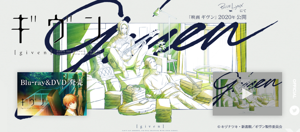 经典BL漫画《GIVEN》动画电影公布 2020年上映