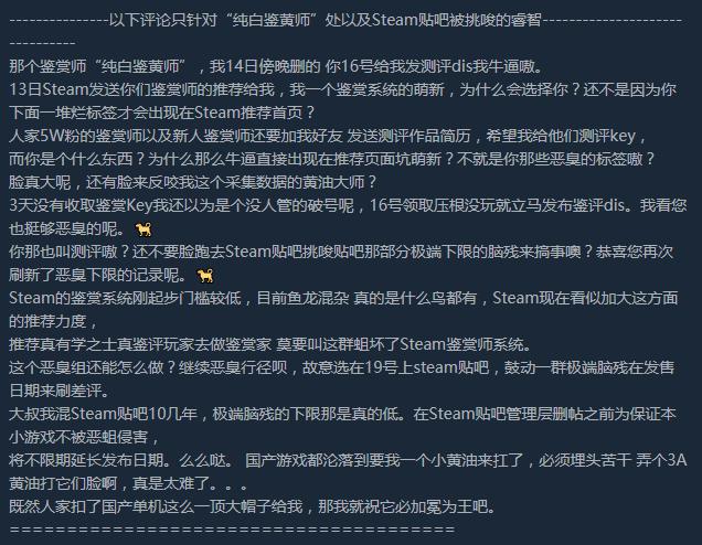 又一国产游戏上万关键字引流 Steam页面挂名指责鉴赏家