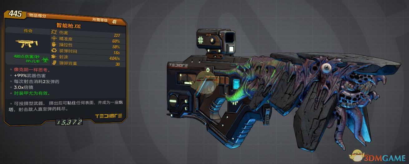 《无主之地3》智能枪XXL获得方法分享