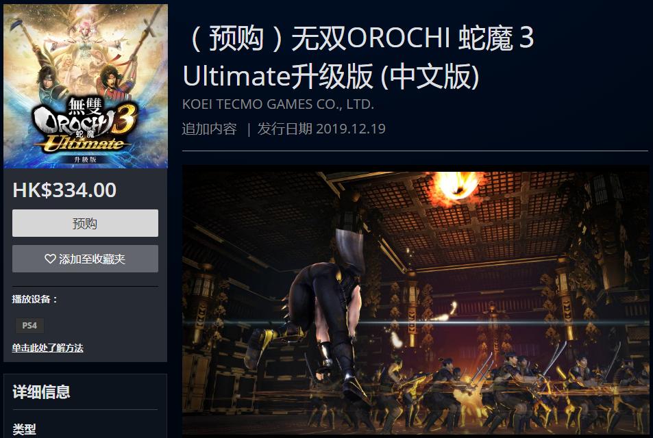 《无双大蛇3:终极版》港版预购 特典公开杨戬确认登场