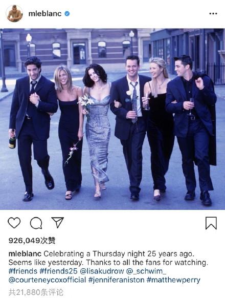 <b>经典《老友记》开播25周年 主演感谢粉丝称恍如昨日</b>