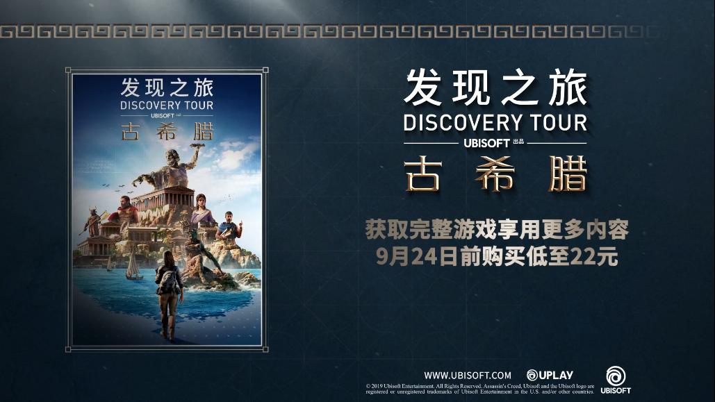 真B站云游戏 育碧中国发布《发现之旅:古希腊》互动视频