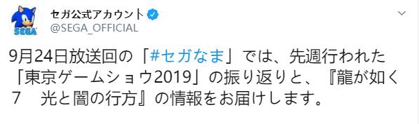 <b>新情报在路上 《如龙7》将于9月24日直播公开新内容</b>