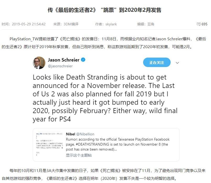 """《最后的生还者2》发售日""""又""""泄露了 明年2月底见"""
