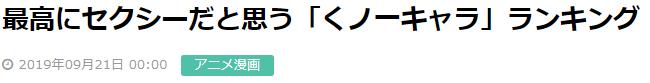 不知火舞屈居亚军!日本读者激评《ACG最性感女忍者》大排行