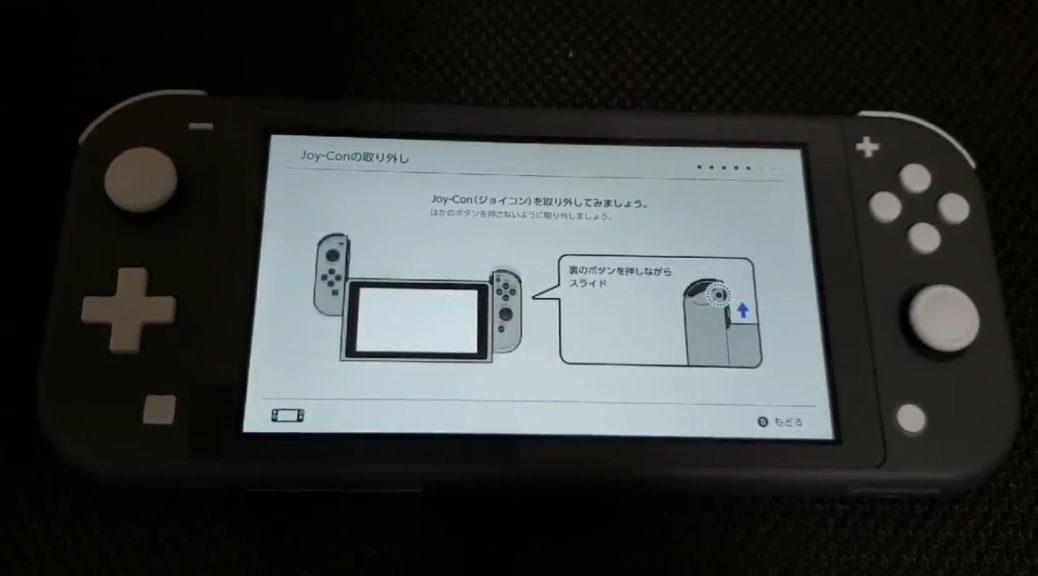 """乌龙?Switch Lite掌机屏幕提示""""摘下Joy-Con手柄"""""""