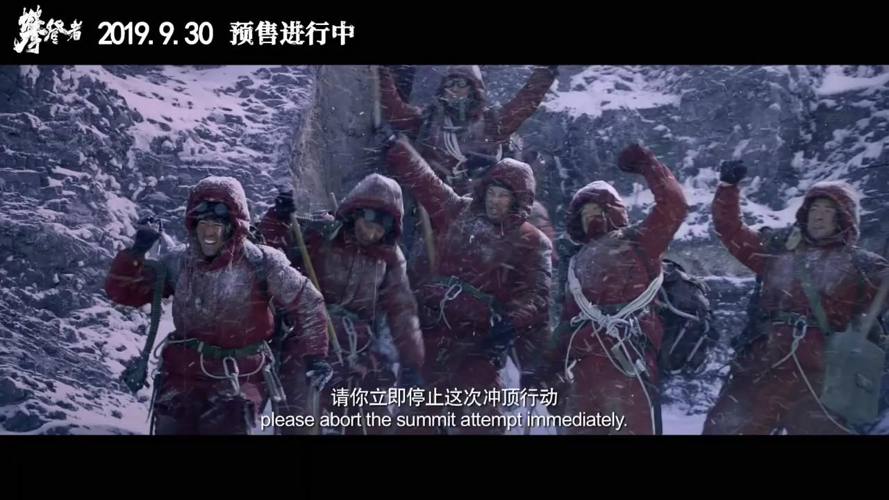 吴京《攀登者》国际版预告 9月30日北美英国同步上映