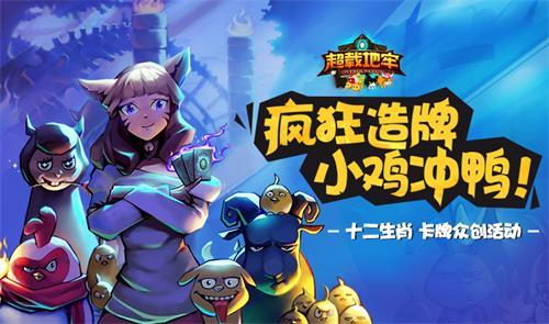 《超载地牢》十二生肖卡牌众创正式启动!带中国动物走向全世界!