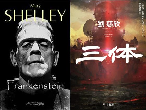 反哺全球文化 中国式科幻元素的演化与成熟