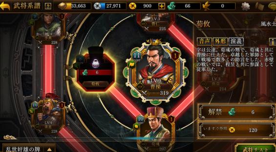 《三国志曹操传》主机重制版未定 手机版先行怀旧