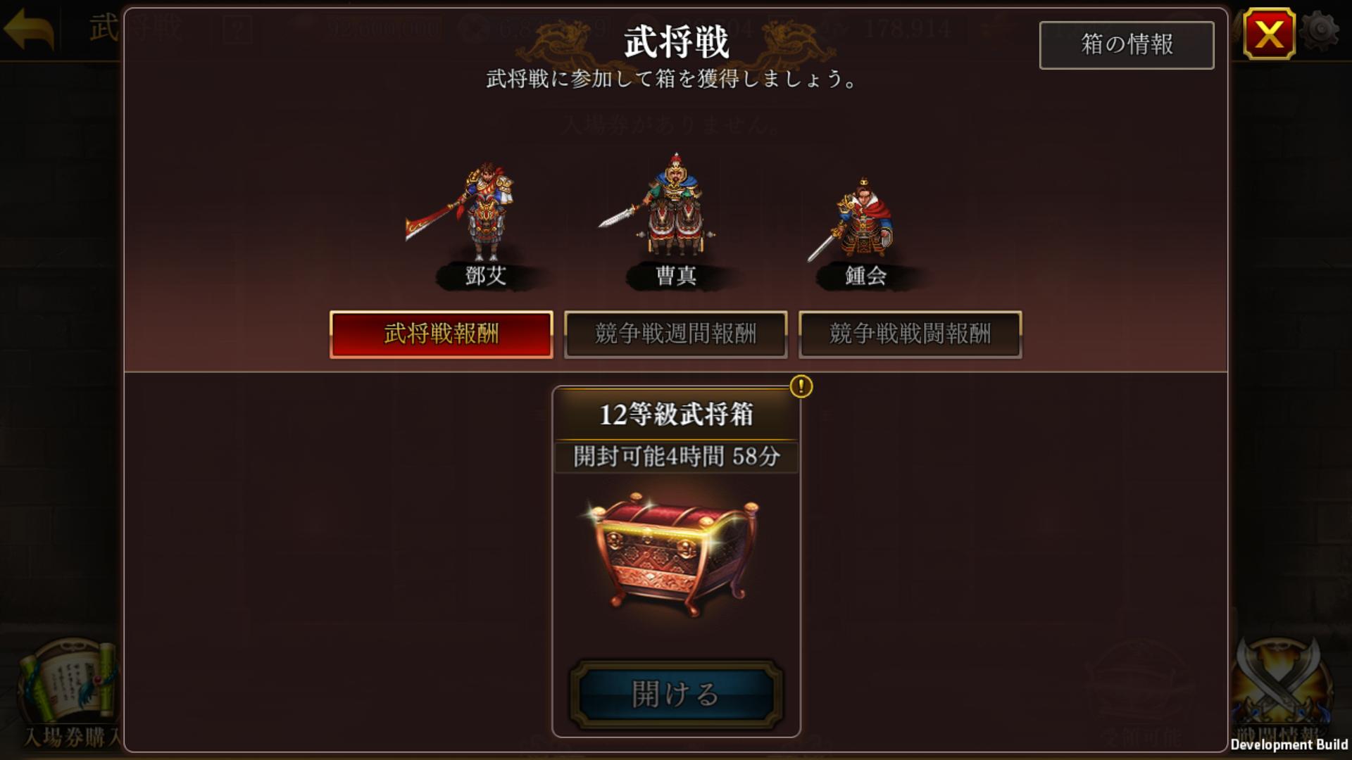 《三国志曹操传OL》最新截图欣赏 战略战术齐备