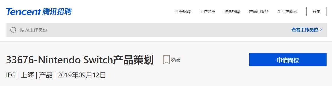 腾讯招聘Switch产品策划 精通日语、主机深度玩家优先