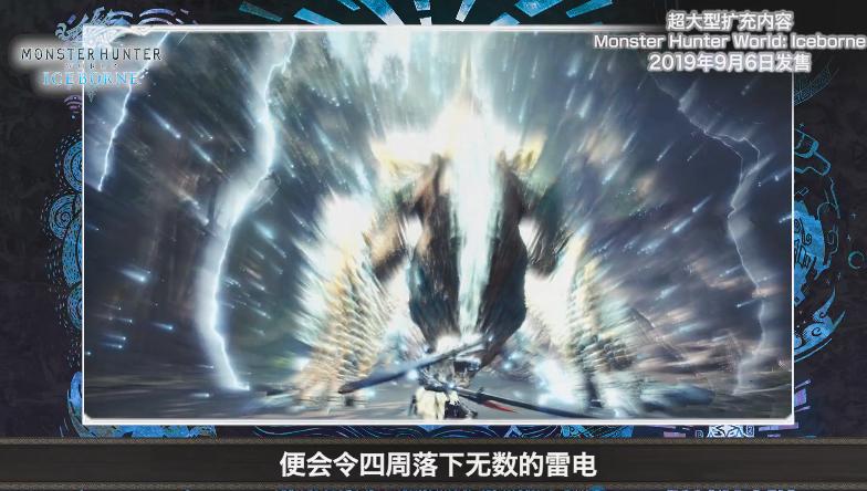雷霆之怒!《怪猎世界冰原》雷狼龙中文介绍视频公开