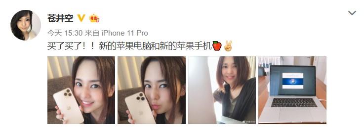 买了买了!苍井空微博晒iPhone 11 Pro和Macbook Pro